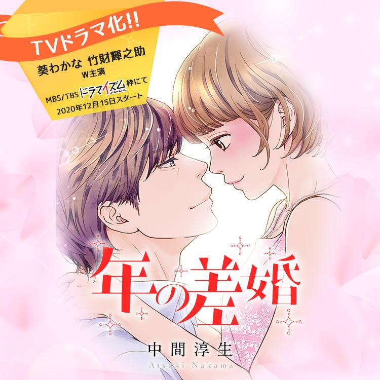 『年の差婚 』TVドラマ、12/15(火)深夜放送スタート!
