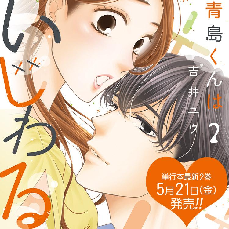 『#青島くんはいじわる』紙単行本2巻、本日5/21発売♪
