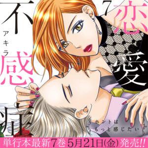『#恋愛不感症』紙単行本7巻、本日5/21発売♪