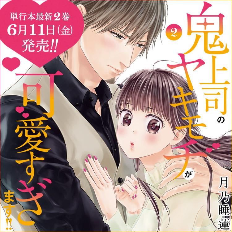 『#鬼上司のヤキモチが可愛すぎます!!』紙単行本2巻、本日6/11発売♪