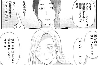 ナンバー・ナイン~あの夜の相手は誰?~