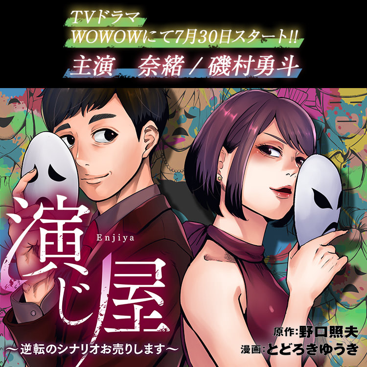 話題ドラマのコミック版『#演じ屋 ~逆転のシナリオお売りします~』先行配信開始&特設サイトオープン!!