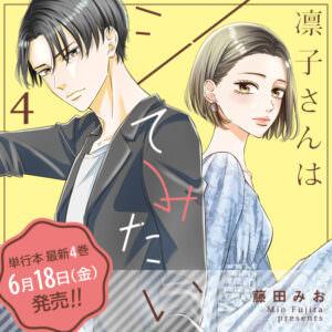 『#凛子さんはシてみたい』紙単行本4巻、本日6/18発売♪