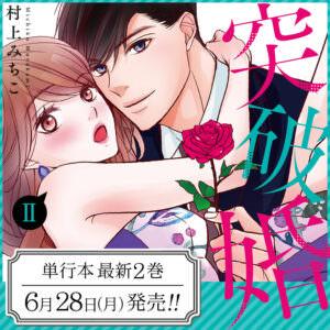 『突破婚』単行本2巻、本日6/28発売♪