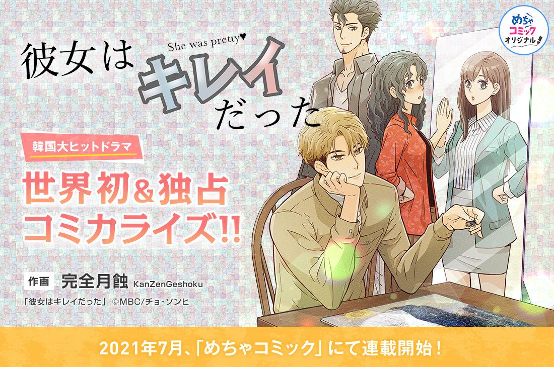 韓国大ヒットドラマ「彼女はキレイだった」世界初&独占コミカライズ!2021年7月、「めちゃコミック」にて連載開始!