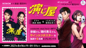 「演じ屋」ドラマ&コミカライズ放送・配信! #奈緒 さん & #磯村勇斗 さんサイン入りポスターが当たる♪