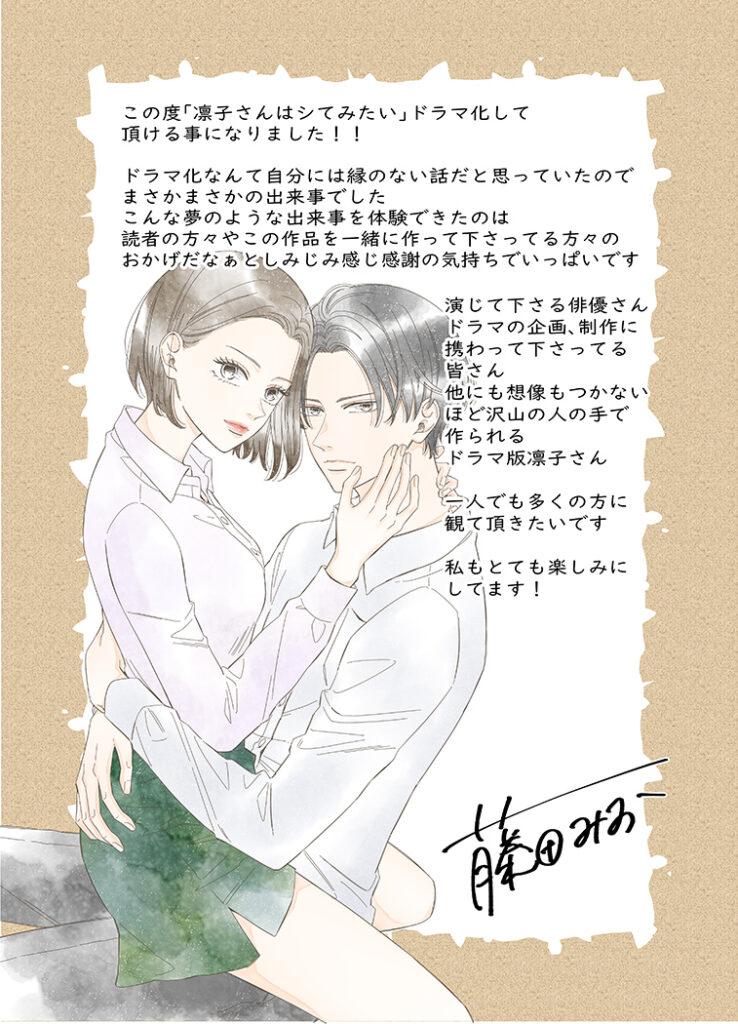 『凛子さんはシてみたい』、TVドラマ化決定&特設サイトオープン!!