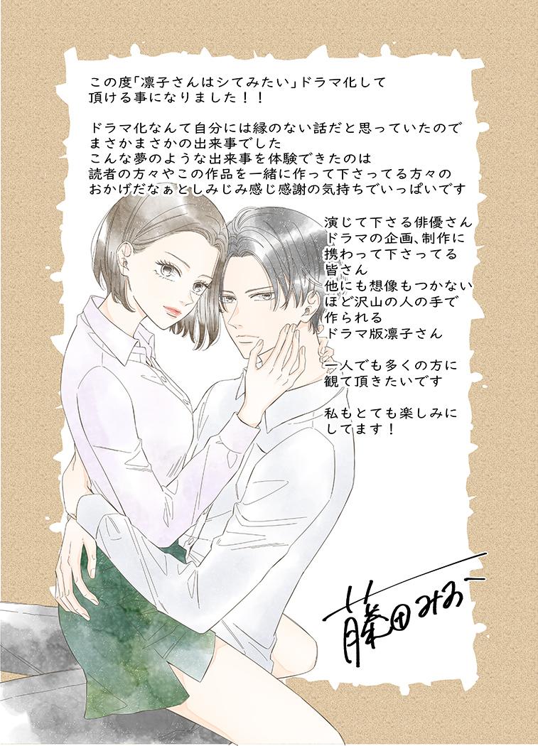 凛子さんはシてみたい 作者描き下ろしイラスト